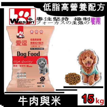 【Westin 偉斯汀】 樂活成犬配方(鮮牛肉與米重量包-15kg)寵物狗飼料