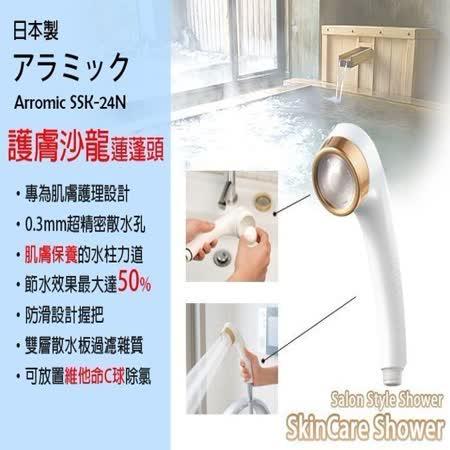 日本製 Arromic 沙龍系列 過濾 蓮蓬頭 增壓 維他命C 除氯 去石灰 護膚 花灑 省水50%