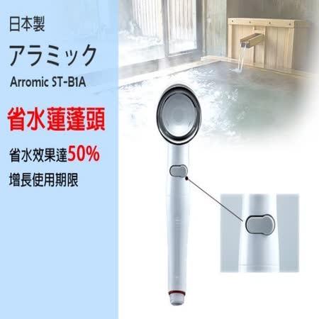 日本製 Arromic 增壓 蓮蓬頭 水錘效應 安心止水 浴用龍頭 省水50% ST-B1A