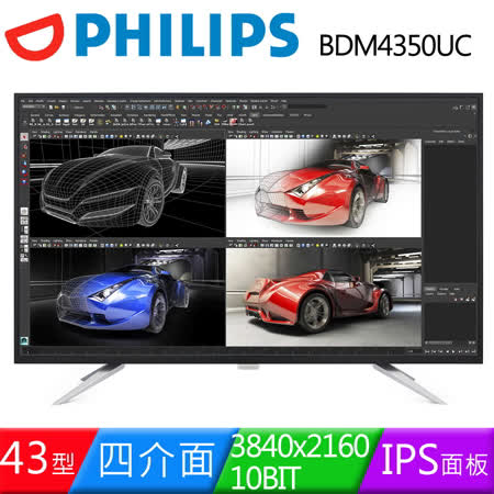 PHILIPS飛利浦 BDM4350UC 43吋寬4K IPS液晶顯示器