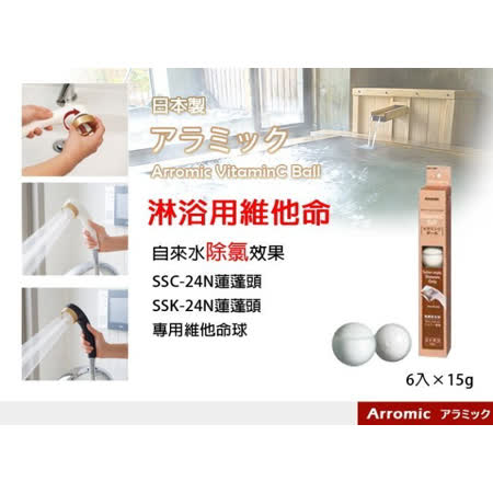 日本製 Arromic 沙龍系列 Salon等級 維他命C球6入 除氯 蓮蓬頭 去石灰 浴用龍頭