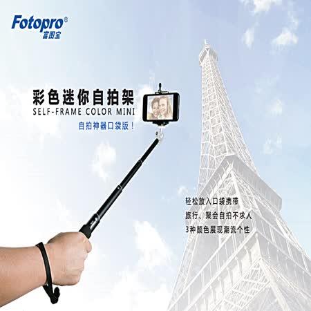 Fotopro富圖寶QP-903手持自拍棒(不含手機夾,最長50cm)