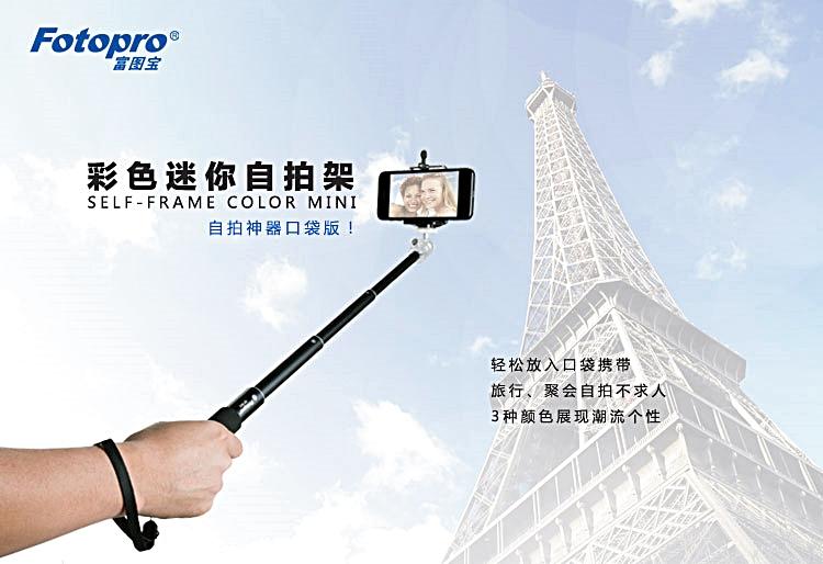 Fotopro富圖寶QP~903手持 棒^(不含手機夾 最長50cm^)
