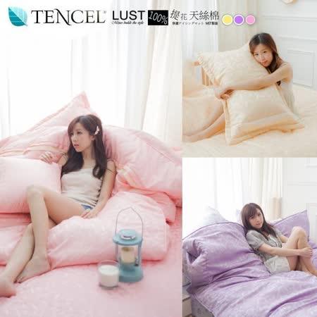 LUST天絲(TENCEL) 100%精梳棉、雙人薄被套6x7尺 (單品) 100%台灣製 貢緞精梳棉