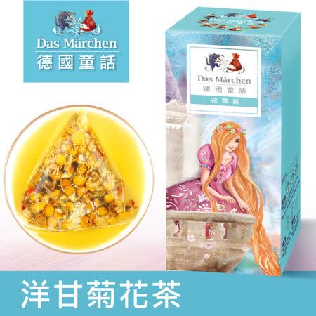 【德國童話】洋甘菊花茶(15入/盒)