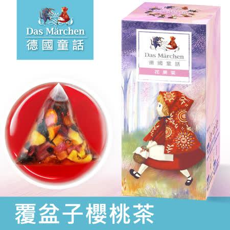 【德國童話】覆盆子櫻桃茶(15入/盒)