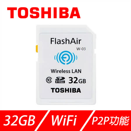 【TOSHIBA】FlashAir WIFI C10 SDHC 32GB 記憶卡