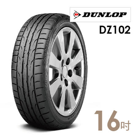 【登祿普】DZ102運動性能輪胎_送專業安裝定位205/50/16(適用於Volvo S40等車型)