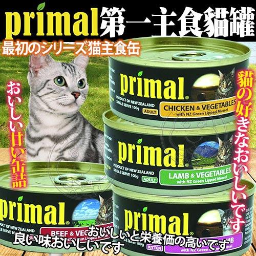 Primal 第一主食~成貓幼貓~貓罐系列 口味~100g^~12罐