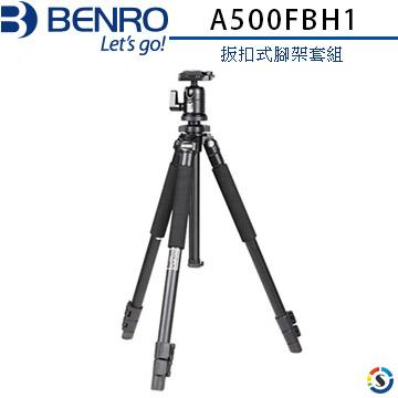 BENRO百諾 鎂鋁合金 A500FBH1 都市精靈扳扣式腳架套組^(勝興 貨^)