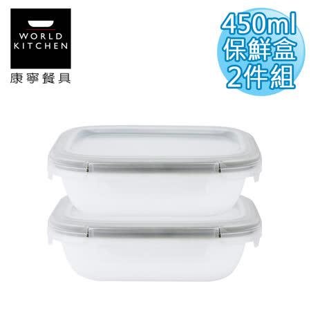 【美國康寧 CORELLE】純白之戀輕采玻璃保鮮盒 長方形450ml_2件組_616NLPX2