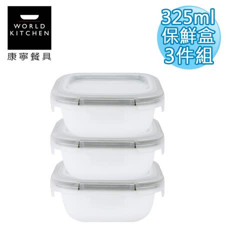 【美國康寧 CORELLE】純白之戀輕采玻璃保鮮盒 方型325ml_3件組_612NLPX3