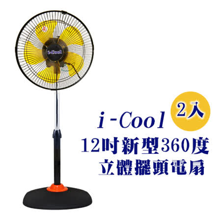 【開箱心得分享】gohappy快樂購物網I-Cool 12吋360度新型立體循環扇 MY-1288(二入組)效果高雄 sogo