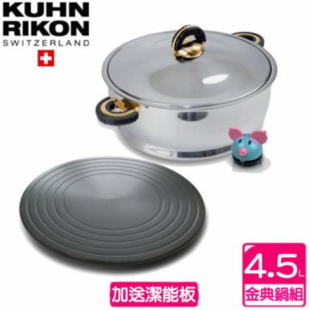 【好物推薦】gohappy快樂購物網瑞士Kuhn Rikon 金典鍋4.5L+粉彩豬計時器評價高雄 遠 百 餐廳