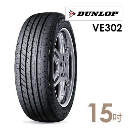 【登祿普】VE302舒適寧靜輪胎_送專業安裝定位215/65/15(適用於Space Gear等車型)