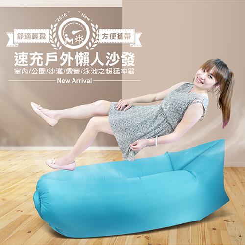 超夯秒充 空氣沙發床懶人休閒床