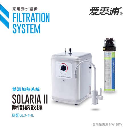 【愛惠浦公司貨】索拉利亞 機械龍頭瞬熱雙溫飲水設備(Solaria II+QL3-4HL)