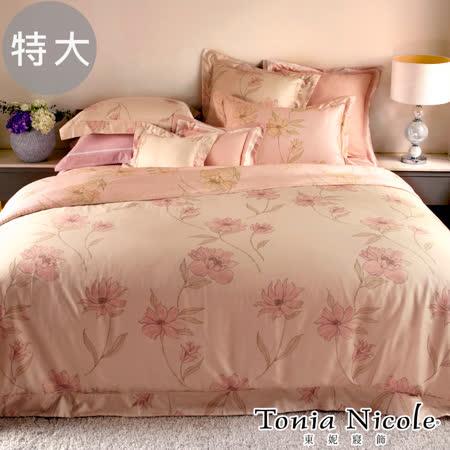 Tonia Nicole 東妮寢飾 伊妮德環保印染高紗支精梳棉被套床包組(特大 贈保潔墊)