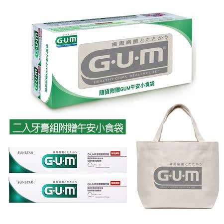 GUM 二入牙膏小食袋組合(隨貨附贈午安小食袋)
