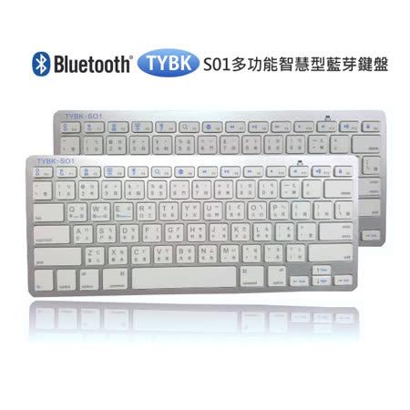 TYBK超薄第二代多功能藍芽鍵盤(TYBK-S01)