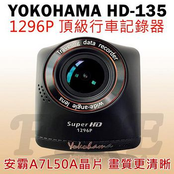 YOKOHAMA HD-135 1296P 140度廣角行車記錄器 安霸A7LA50晶片 G-sensor碰撞感應 (贈16G卡)