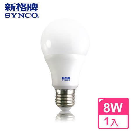 【SYNCO 新格牌】100~240V全電壓 LED-8W 省電廣角燈泡 x1顆 (白/黃光 任選)