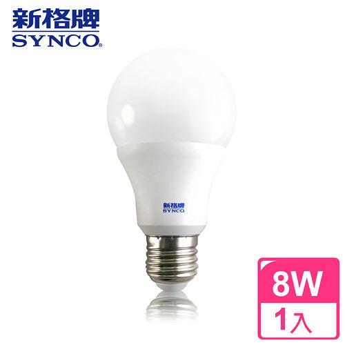 ~SYNCO 新格牌~100^~240V全電壓 LED~8W 省電廣角燈泡 x1顆 ^(白