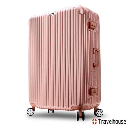 【Travelhouse】極光星采 26吋PC鋁框鏡面行李箱(玫瑰金)
