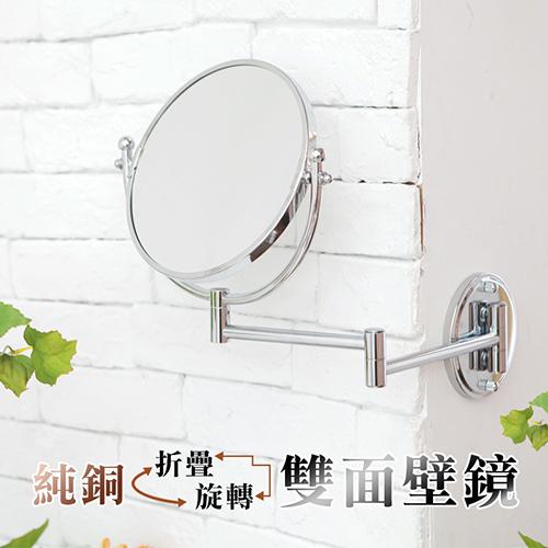 ~ 收納館~純銅折疊旋轉雙面壁鏡伸縮鏡圓鏡鏡子化妝鏡雙面鏡放大鏡