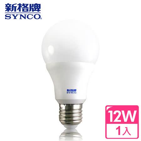 【SYNCO 新格牌】100~240V全電壓 LED-12W 省電廣角燈泡 x1顆 (白/黃光 任選)