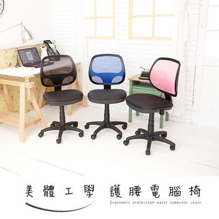 【現代生活收納館】美體工學護腰電腦椅/主管椅/辦公椅/工作椅