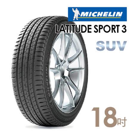【米其林】LATITUDE SPORT3豪華休旅輪胎_送專業安裝定位235/60/18(適用於Volvo XC 90等車型)