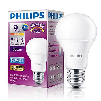 飛利浦LED廣角燈泡-黃光(9W)