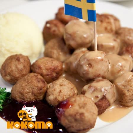 【極鮮配】瑞典肉丸子(200g±10%/包)(任選)