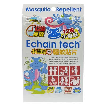【ECHAIN TECH熊掌】小黑蚊驅蚊貼片 12枚/包