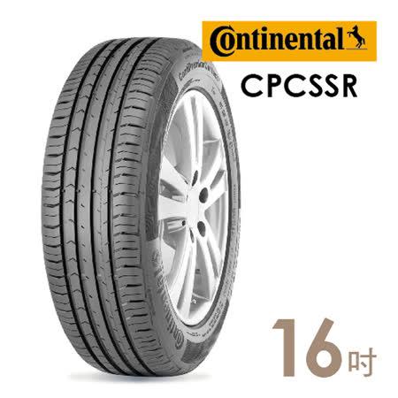 【德國馬牌】CPCSSR防爆胎失壓續跑輪胎_送專業安裝定位205/55/16(適用於 Focus 馬3 等車型)