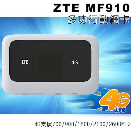 【ZTE】中興MF910 4G多工行動網卡/4G分享器/熱點機