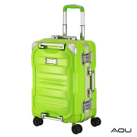 AOU 絕讚耀眼系列 經典巨作專利產品 25吋PC亮面旅行箱 (輕快綠) 90-022B