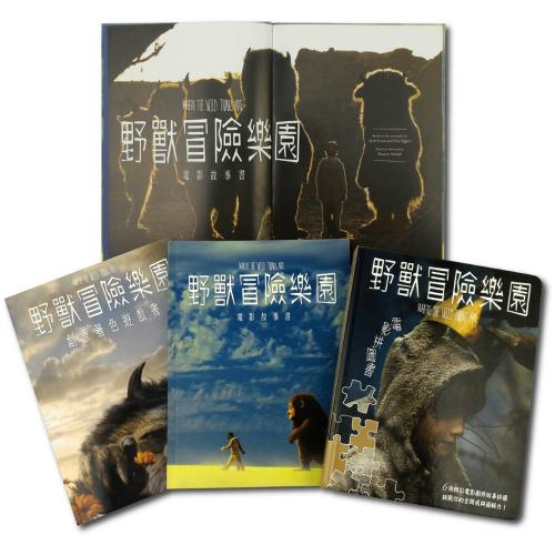 【閣林文創】野獸冒險樂園遊戲書 (電影故事書+拼圖書+著色遊戲書)