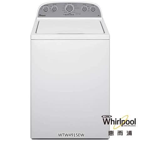 [福利品] Whirlpool惠而浦13公斤美式經典直立洗衣機WTW4915EW