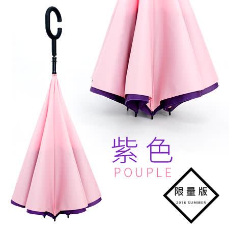 【雙龍牌】新式C型握把。限量版--雙層防潑水反向傘(紫色下標區)。車用 防曬傘 防風傘 站立傘 晴雨傘A5842C