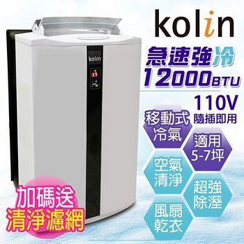 KOLIN歌林 12000BTU 5-7坪清淨型新冷媒壓縮機移動式空調KD-JT301M05 送二氧化鈦銀離子濾網及12吋省電DC行動節能風扇
