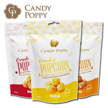 Candypoppy 糖果波比任選八包組