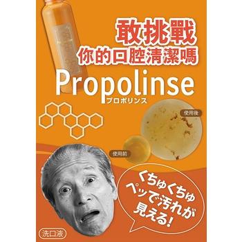 日本Propolinse 蜂膠潔白漱口水+蜂膠潔白漱口水+季節限定櫻花蜂膠漱口水(600mlx3瓶)白+粉+橘