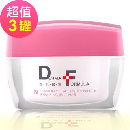 【DF美肌醫生】傳明酸潤白修護凍膜 超值3罐組(50ml/罐)