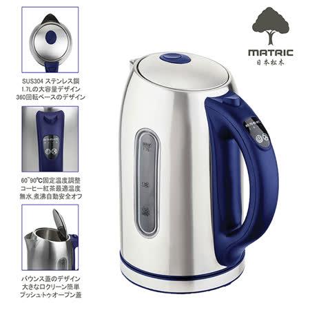 ▼福利品-[日本松木MATRIC] 1.7L不鏽鋼定溫溫控快煮壺 MG-KT1702