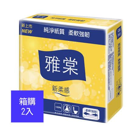 【雅棠】抽取式衛生紙(100抽x10包x10串)/箱x2
