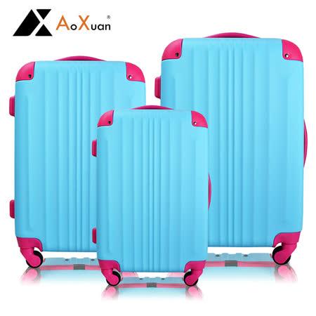 【AoXuan】玩色人生20+24+28吋三件組ABS輕量行李箱/登機箱-多色可選