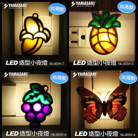 [YAMASAKI ] LED卡哇依造型小夜燈 SK-002W