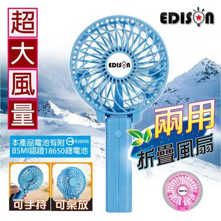 【EDISON】手持/桌放兩用大風量USB風扇1入 電池認證